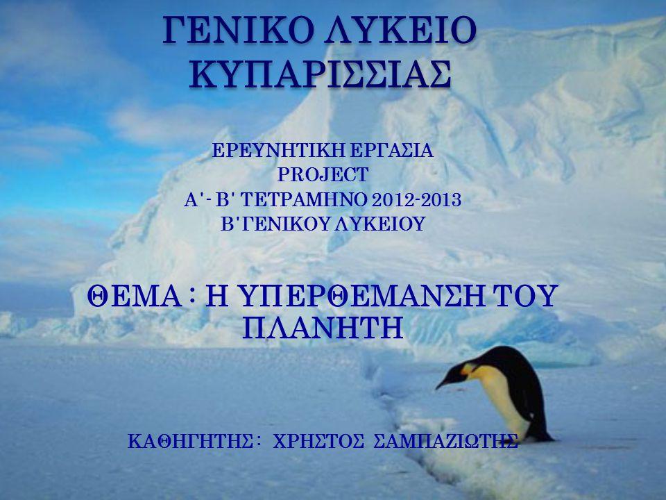 ΓΕΝΙΚΟ ΛΥΚΕΙΟ ΚΥΠΑΡΙΣΣΙΑΣ