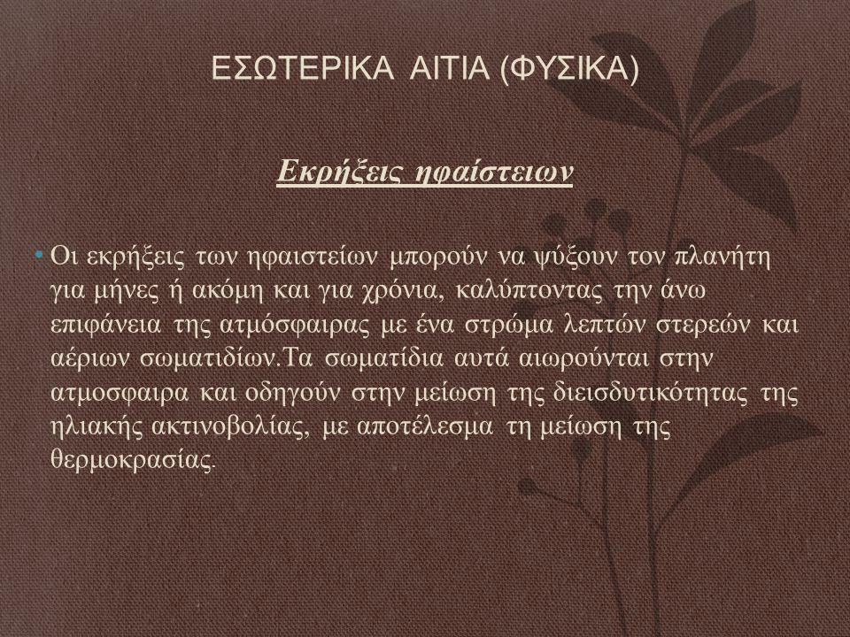 ΕΣΩΤΕΡΙΚΑ ΑΙΤΙΑ (ΦΥΣΙΚΑ)