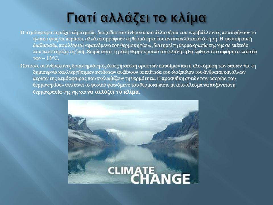 Γιατί αλλάζει το κλίμα