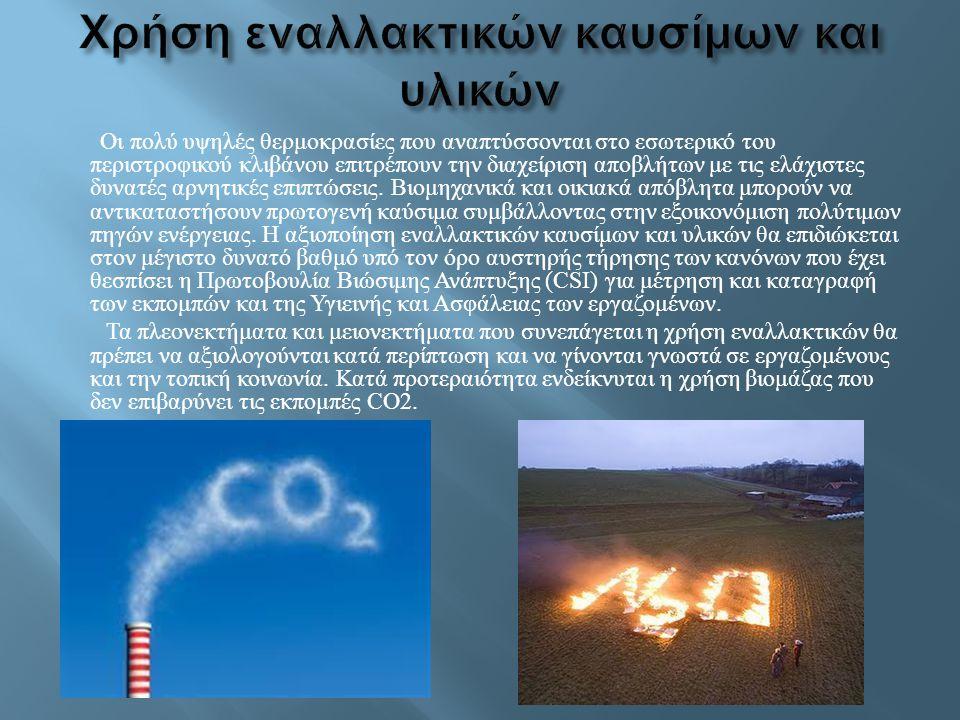Χρήση εναλλακτικών καυσίμων και υλικών