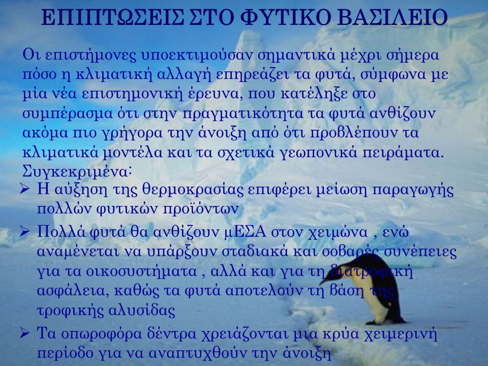 ΕΠΙΠΤΩΣΕΙΣ ΣΤΟ ΦΥΤΙΚΟ ΒΑΣΙΛΕΙΟ