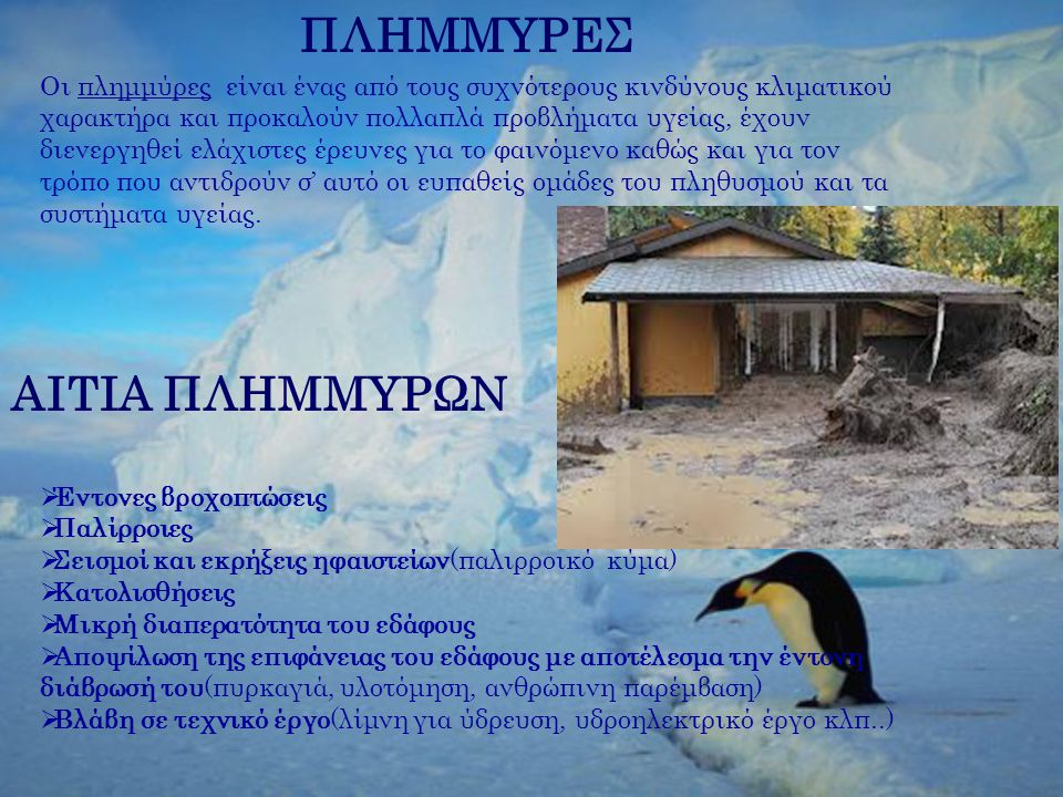 ΠΛΗΜΜΥΡΕΣ ΑΙΤΙΑ ΠΛΗΜΜΥΡΩΝ