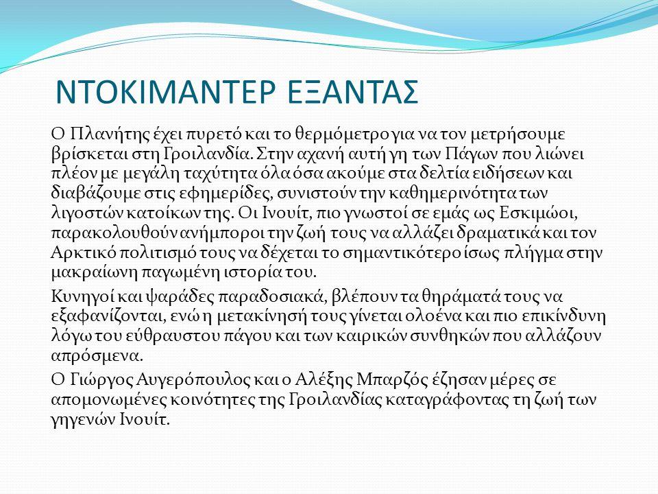 ΝΤΟΚΙΜΑΝΤΕΡ ΕΞΑΝΤΑΣ