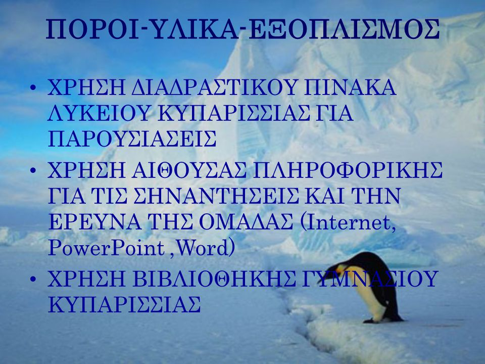 ΠΟΡΟΙ-ΥΛΙΚΑ-ΕΞΟΠΛΙΣΜΟΣ