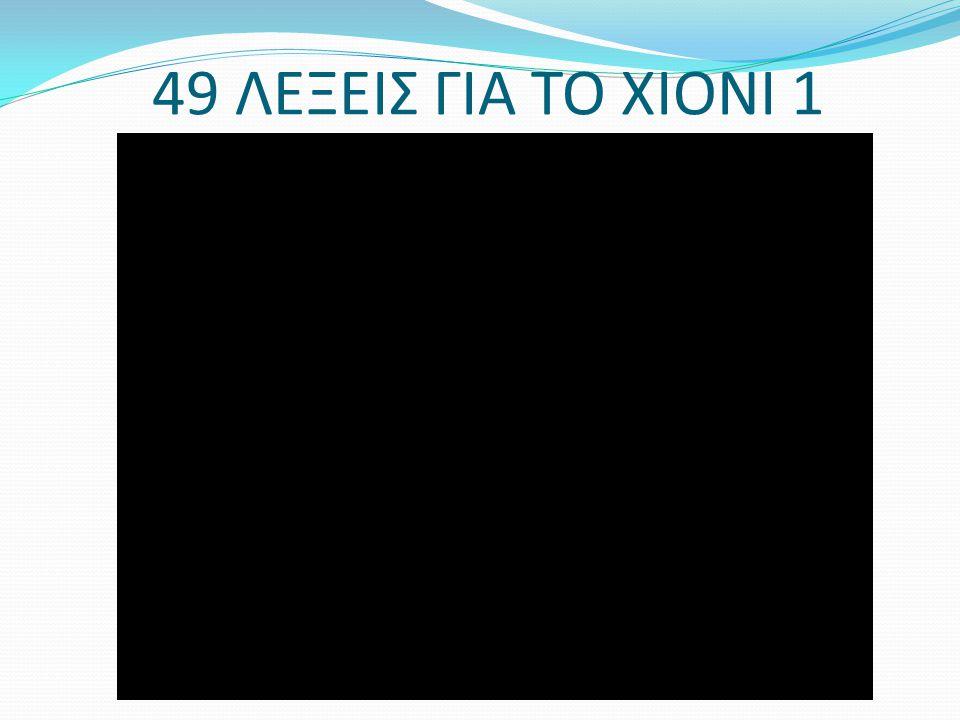 49 ΛΕΞΕΙΣ ΓΙΑ ΤΟ ΧΙΟΝΙ 1