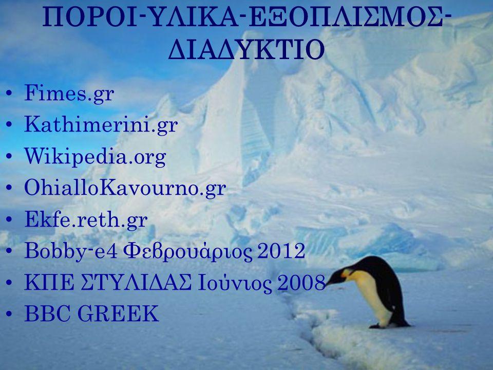 ΠΟΡΟΙ-ΥΛΙΚΑ-ΕΞΟΠΛΙΣΜΟΣ-ΔΙΑΔΥΚΤΙΟ