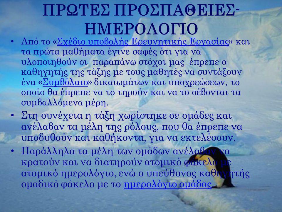 ΠΡΩΤΕΣ ΠΡΟΣΠΑΘΕΙΕΣ-ΗΜΕΡΟΛΟΓΙΟ