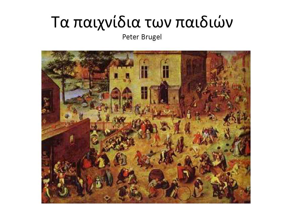 Τα παιχνίδια των παιδιών Peter Brugel