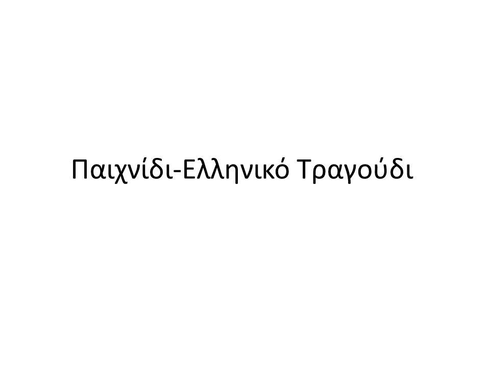 Παιχνίδι-Ελληνικό Τραγούδι