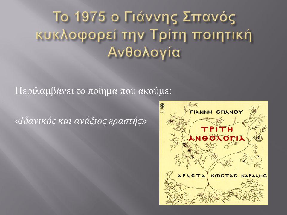 Το 1975 ο Γιάννης Σπανός κυκλοφορεί την Τρίτη ποιητική Ανθολογία