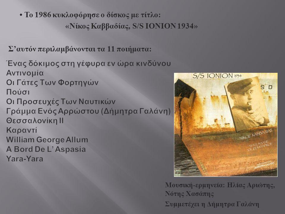• Το 1986 κυκλοφόρησε ο δίσκος με τίτλο: «Νίκος Καββαδίας, S/S IONION 1934» Σ'αυτόν περιλαμβάνονται τα 11 ποιήματα: