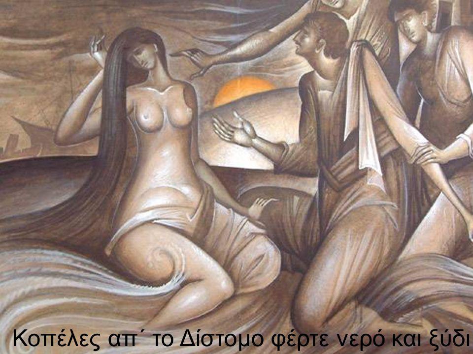 Κοπέλες απ΄ το Δίστομο φέρτε νερό και ξύδι