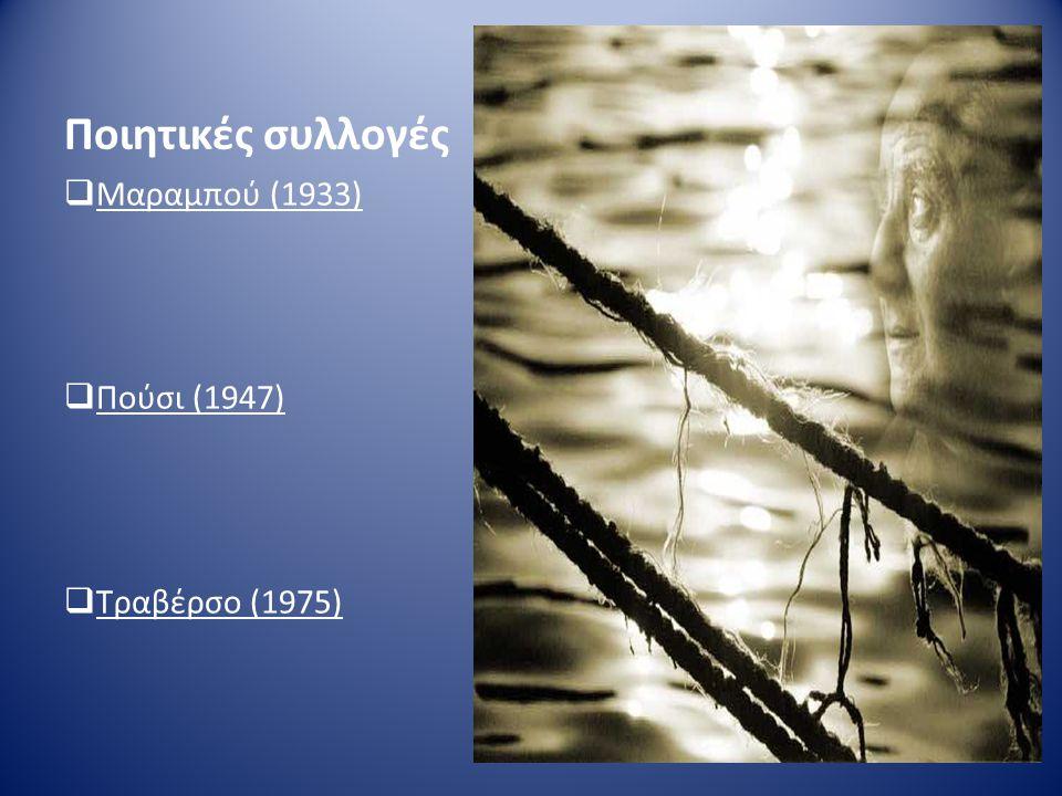 Ποιητικές συλλογές Μαραμπού (1933) Πούσι (1947) Τραβέρσο (1975)