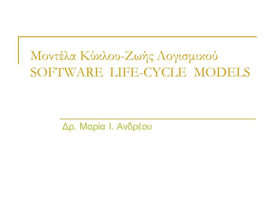 Μοντέλα Κύκλου-Ζωής Λογισμικού SOFTWARE LIFE-CYCLE MODELS
