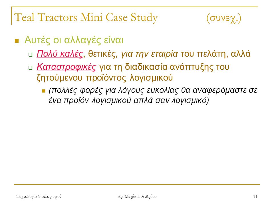Teal Tractors Mini Case Study (συνεχ.)