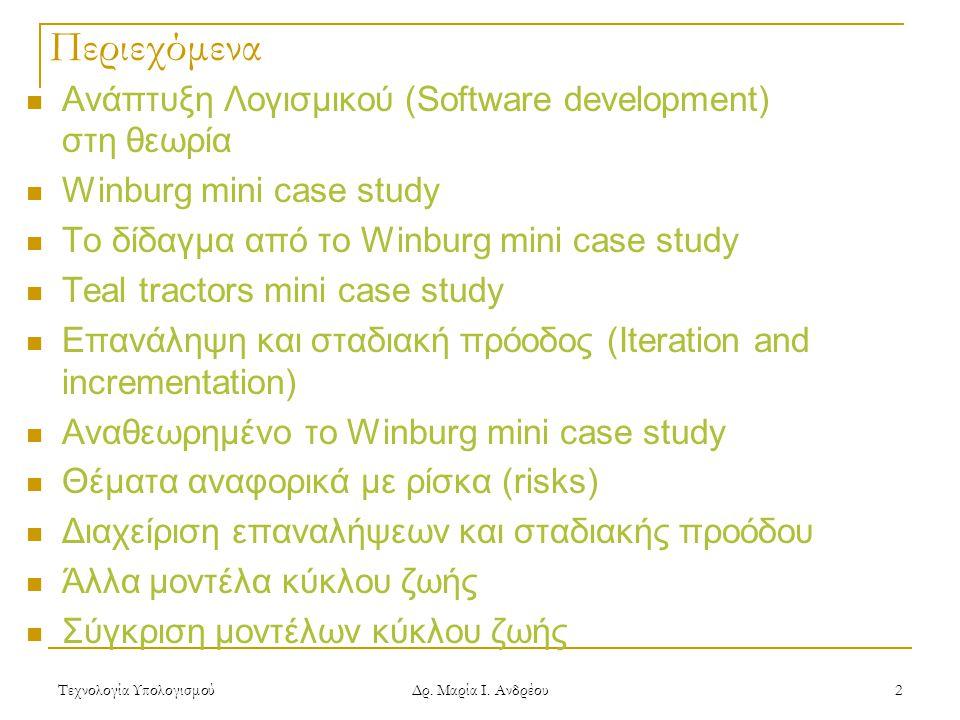 Περιεχόμενα Ανάπτυξη Λογισμικού (Software development) στη θεωρία