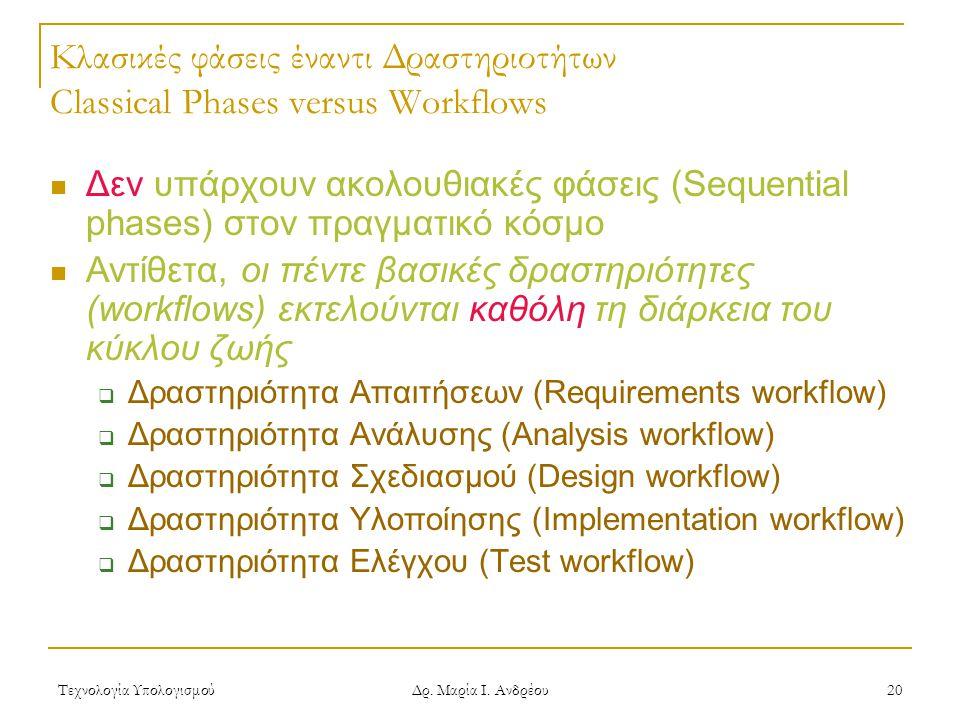 Κλασικές φάσεις έναντι Δραστηριοτήτων Classical Phases versus Workflows