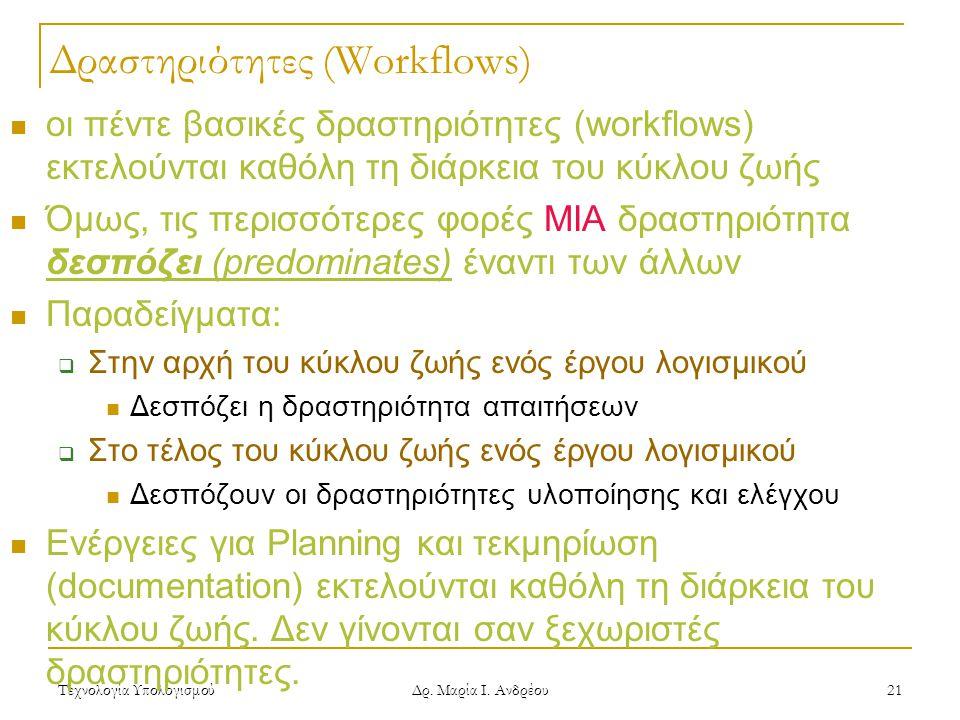 Δραστηριότητες (Workflows)