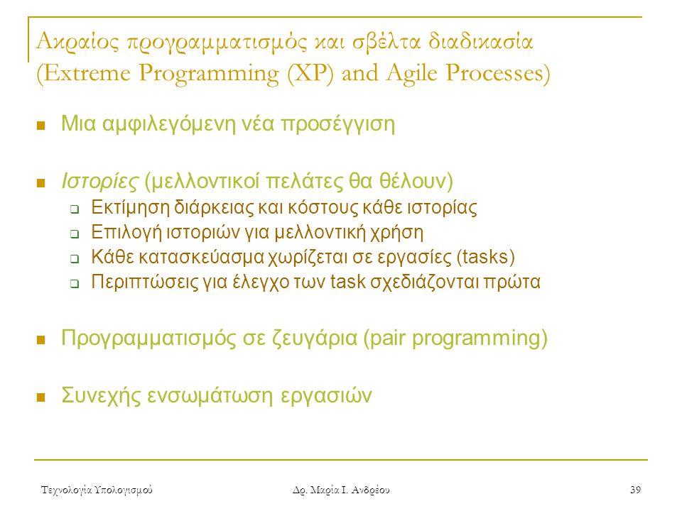 Ακραίος προγραμματισμός και σβέλτα διαδικασία (Extreme Programming (ΧΡ) and Agile Processes)