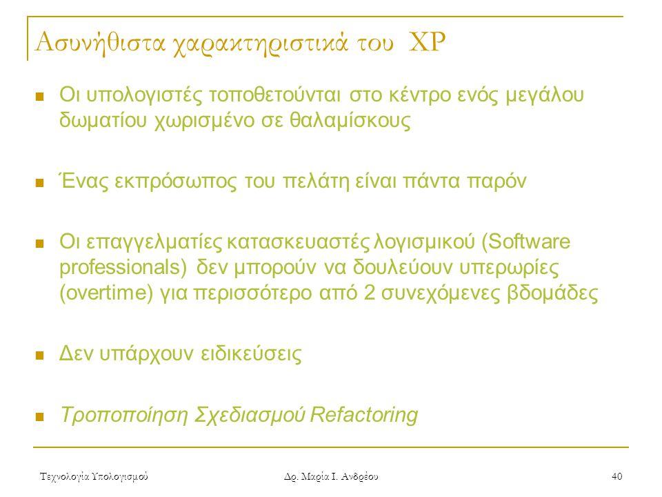Ασυνήθιστα χαρακτηριστικά του XP