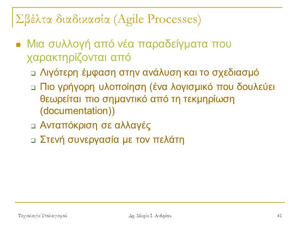 Σβέλτα διαδικασία (Agile Processes)
