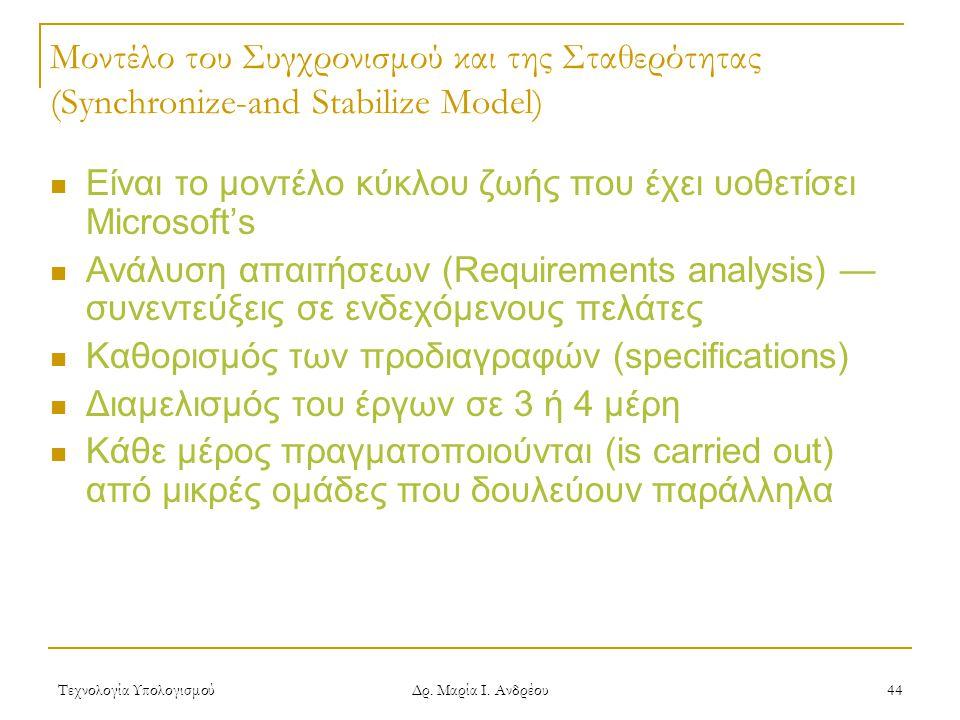 Μοντέλο του Συγχρονισμού και της Σταθερότητας (Synchronize-and Stabilize Model)