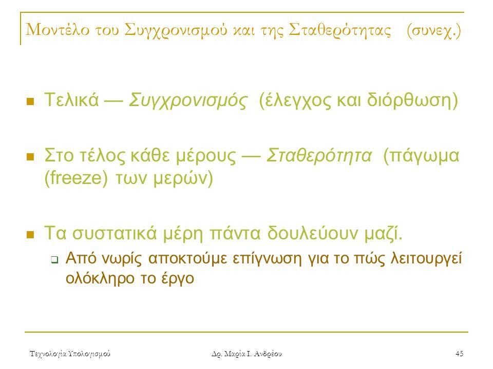 Μοντέλο του Συγχρονισμού και της Σταθερότητας (συνεχ.)