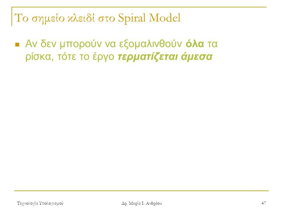 Το σημείο κλειδί στο Spiral Model