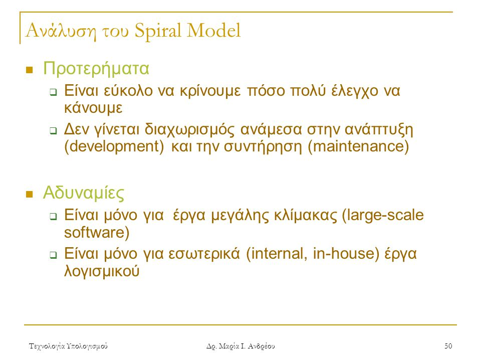 Ανάλυση του Spiral Model