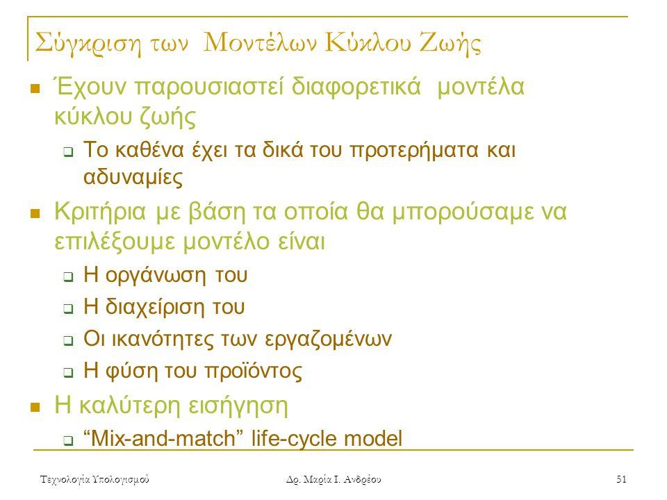 Σύγκριση των Μοντέλων Κύκλου Ζωής