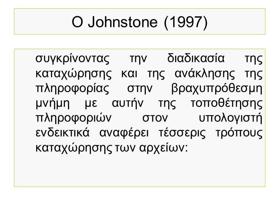 Ο Johnstone (1997)