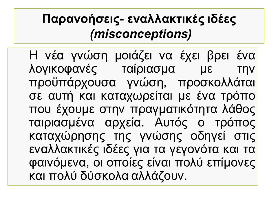 Παρανοήσεις- εναλλακτικές ιδέες (misconceptions)