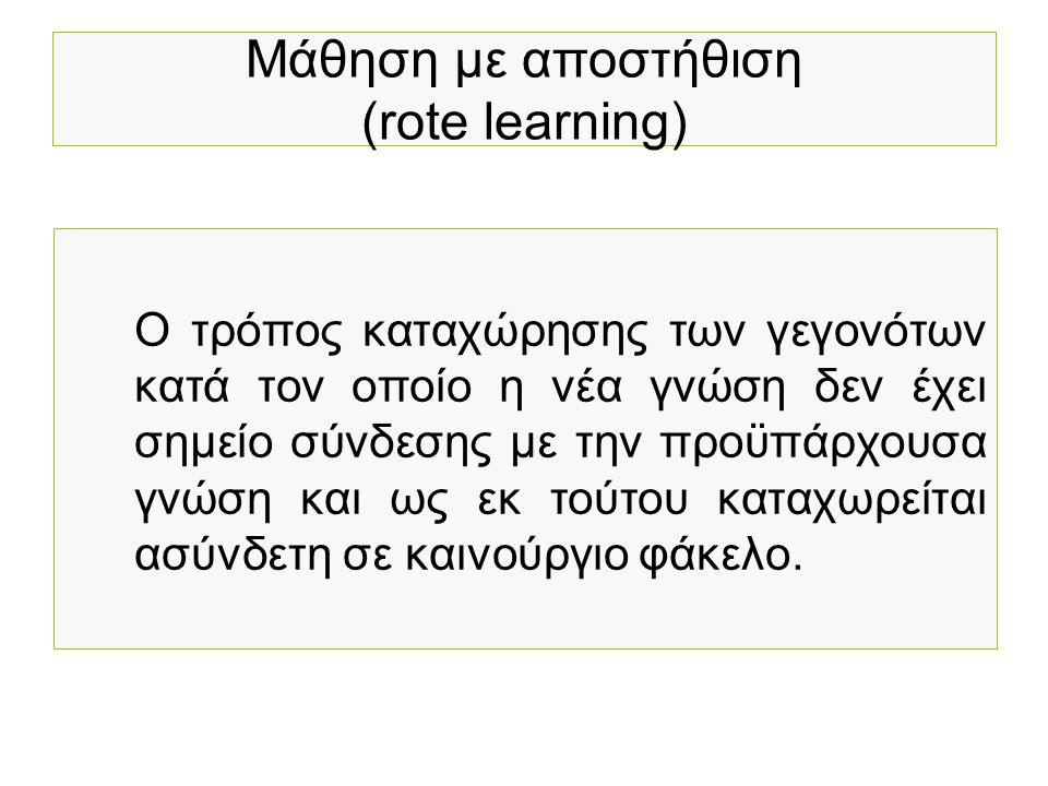 Mάθηση με αποστήθιση (rote learning)
