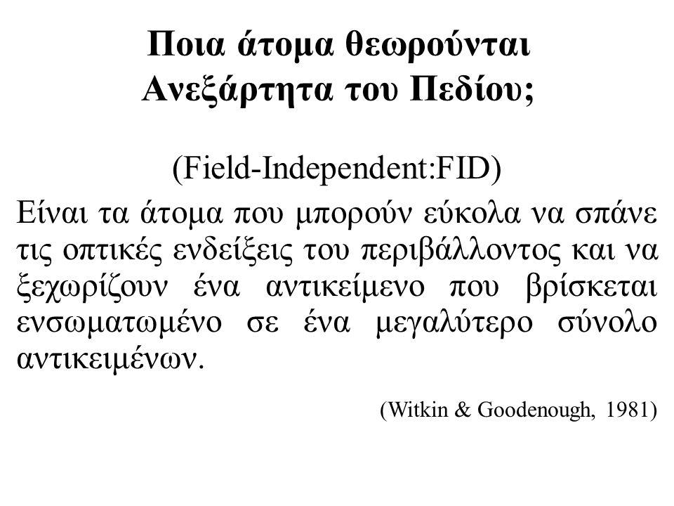 Ποια άτομα θεωρούνται Ανεξάρτητα του Πεδίου;