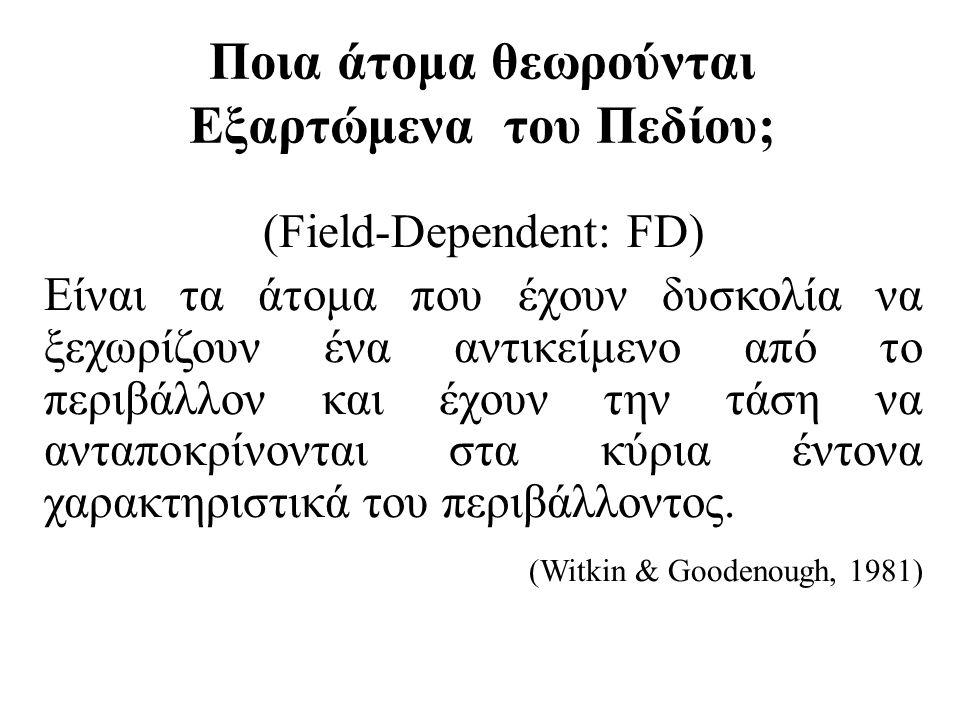 Ποια άτομα θεωρούνται Εξαρτώμενα του Πεδίου;
