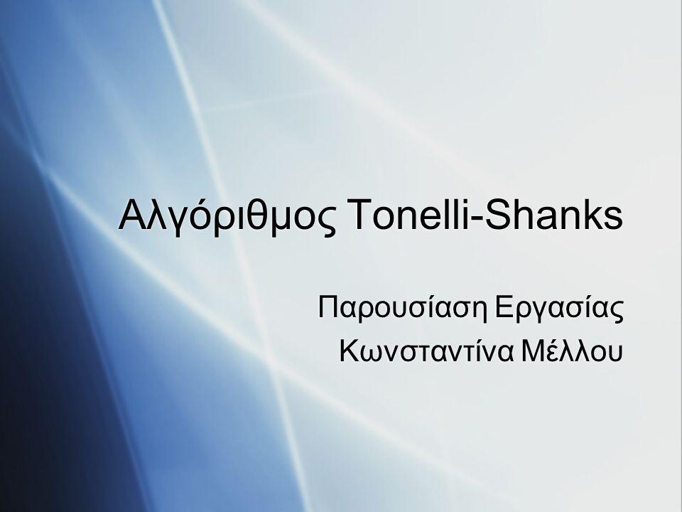 Αλγόριθμος Tonelli-Shanks