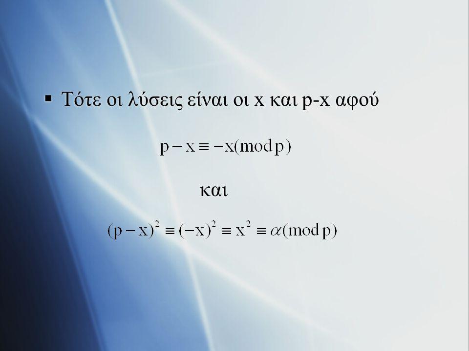 Τότε οι λύσεις είναι οι x και p-x αφού