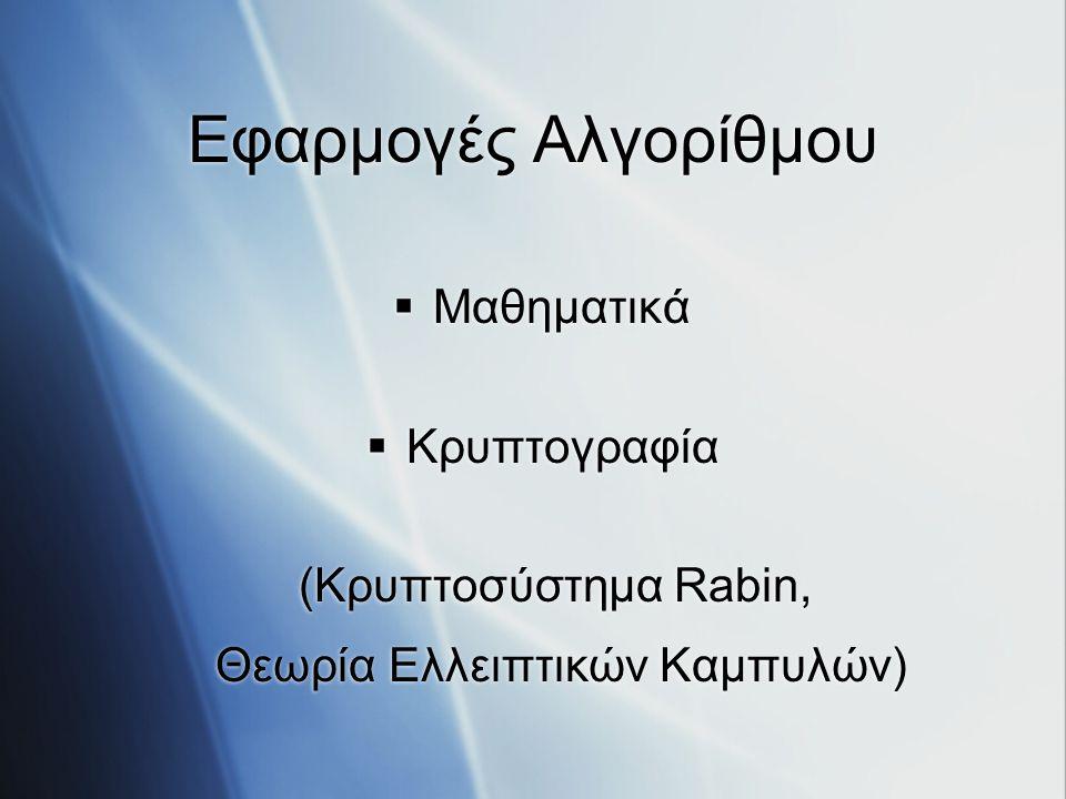 Θεωρία Ελλειπτικών Καμπυλών)