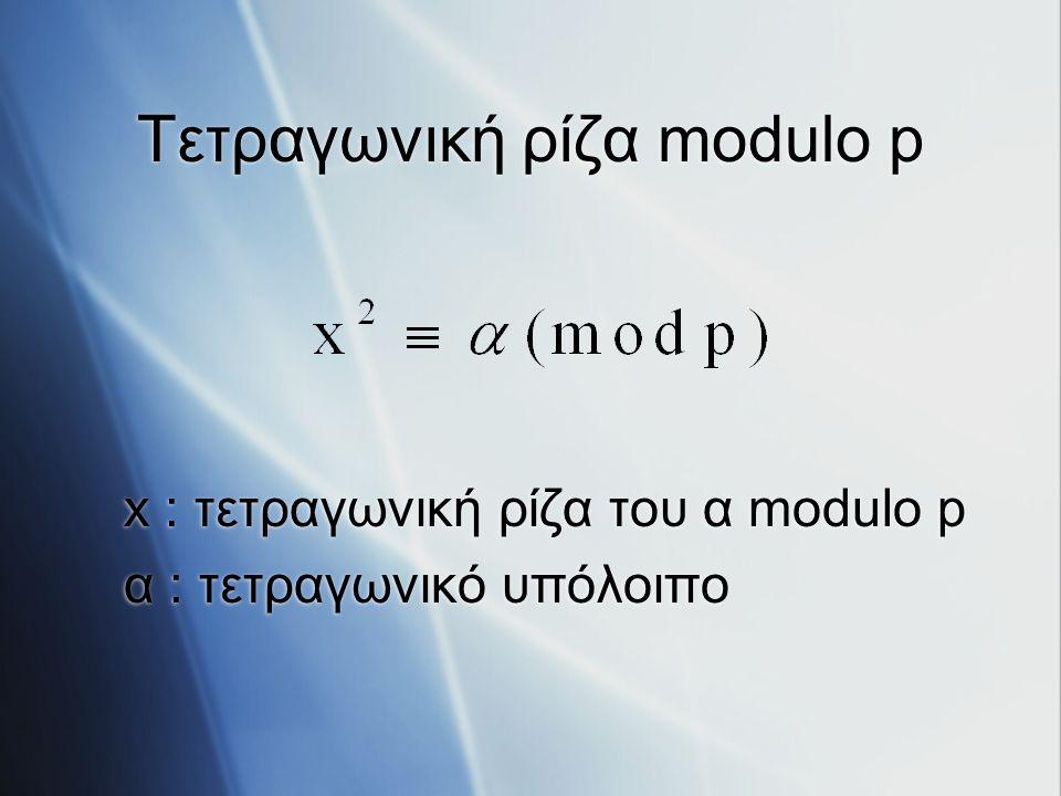 Τετραγωνική ρίζα modulo p