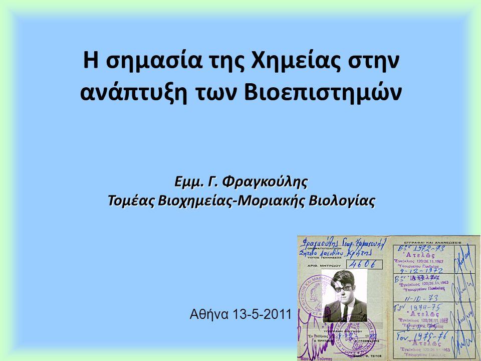 Η σημασία της Χημείας στην ανάπτυξη των Βιοεπιστημών Εμμ. Γ