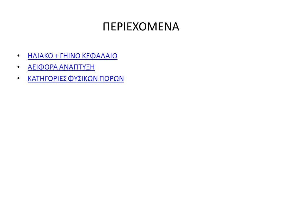 ΠΕΡΙΕΧΟΜΕΝΑ ΗΛΙΑΚΟ + ΓΗΙΝΟ ΚΕΦΑΛΑΙΟ ΑΕΙΦΟΡΑ ΑΝΑΠΤΥΞΗ