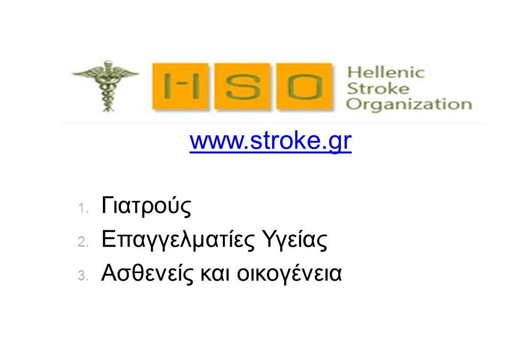 www.stroke.gr Γιατρούς Επαγγελματίες Υγείας Ασθενείς και οικογένεια