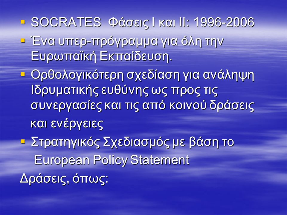 SOCRATES Φάσεις Ι και ΙΙ: 1996-2006