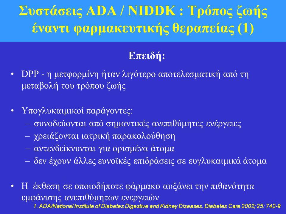 Συστάσεις ADA / NIDDK : Τρόπος ζωής έναντι φαρμακευτικής θεραπείας (1)