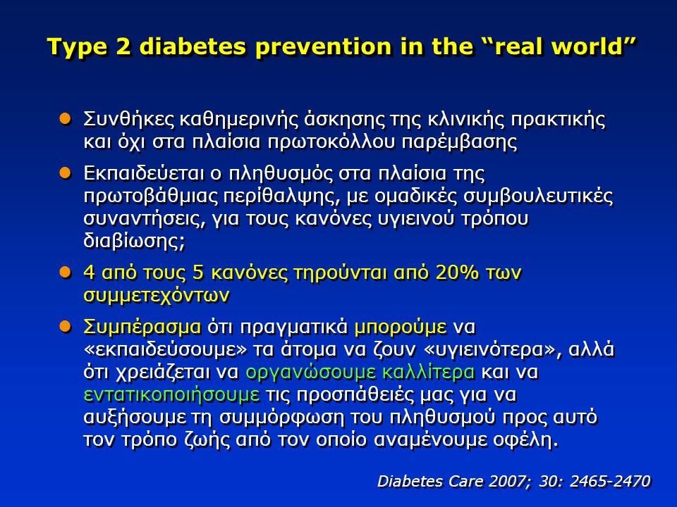 Type 2 diabetes prevention in the real world