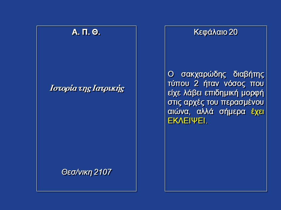 Α. Π. Θ. Ιστορία της Ιατρικής. Θεσ/νικη 2107. Κεφάλαιο 20.