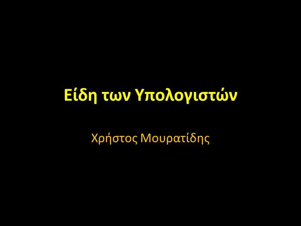 Είδη των Υπολογιστών Χρήστος Μουρατίδης