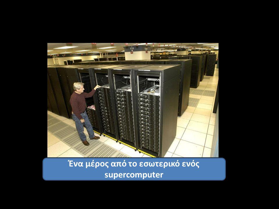Ένα μέρος από το εσωτερικό ενός supercomputer