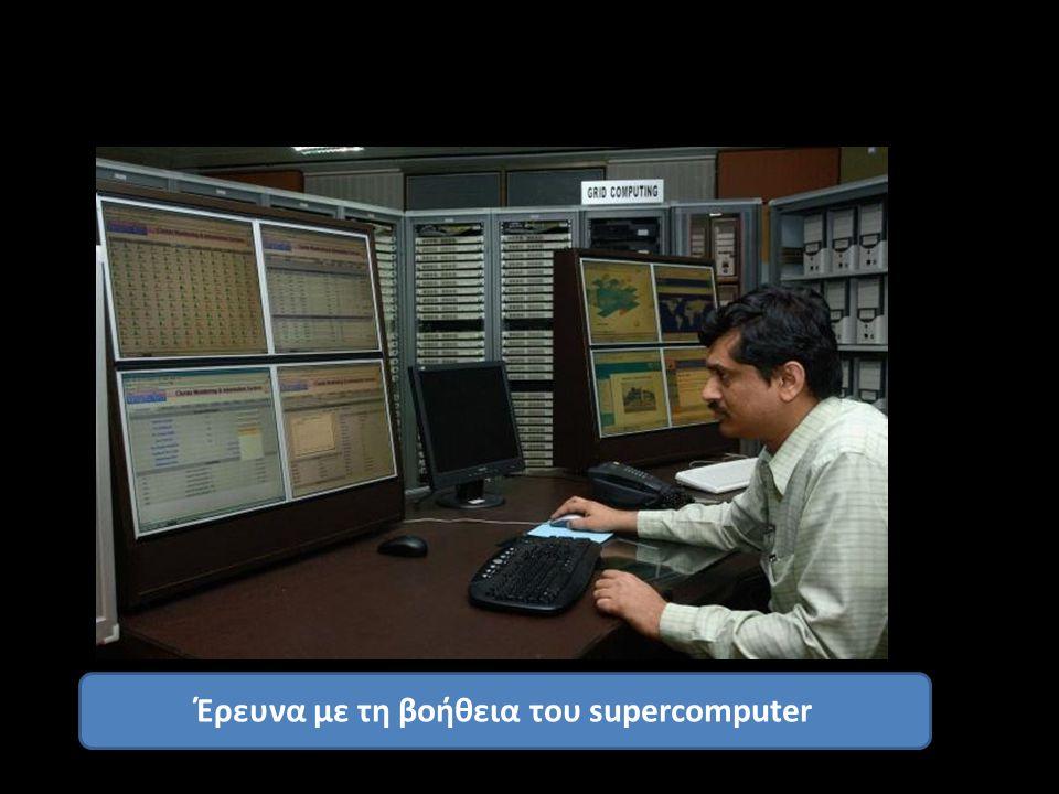 Έρευνα με τη βοήθεια του supercomputer