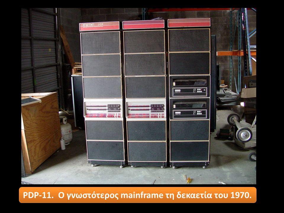 PDP-11. Ο γνωστότερος mainframe τη δεκαετία του 1970.